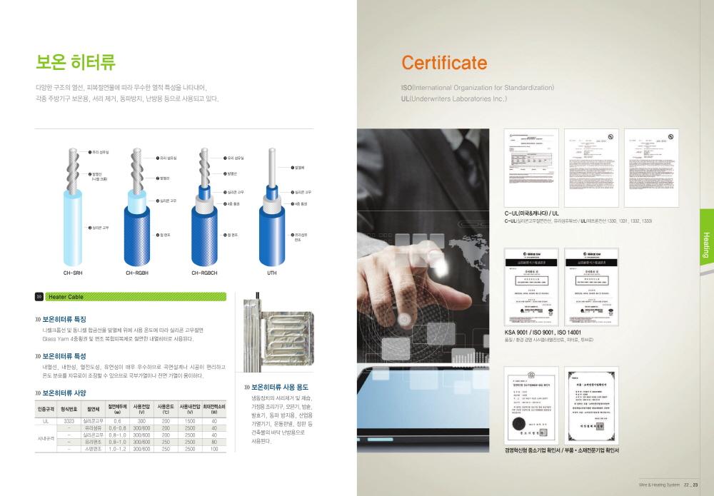 jin-catalog-13.jpg